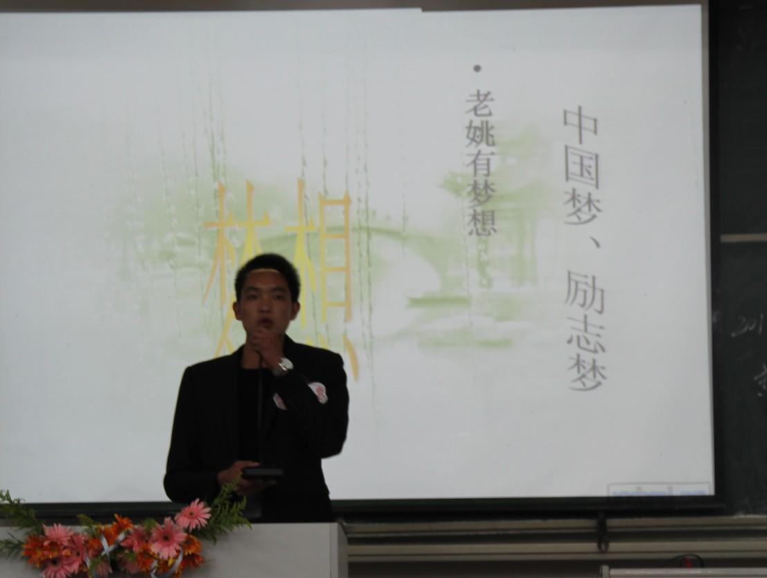 """""""中国梦,励志梦,成才梦""""系列教育活动之演讲比赛"""