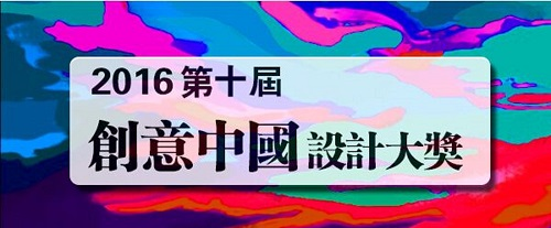 """2016第十届""""创意中国""""设计大奖 征稿_通知公告_艺术系"""