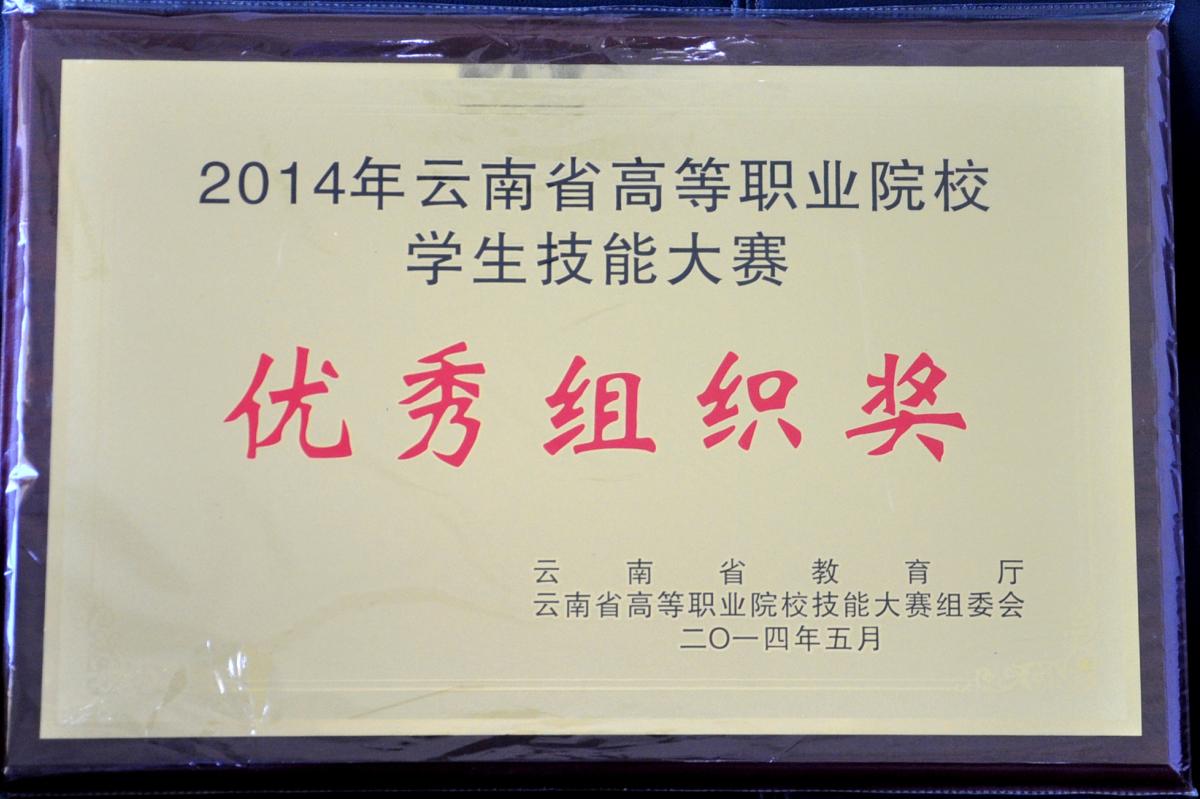 我院在2014年云南省高职院校学生技能大赛中获嘉奖